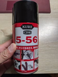 KURE556