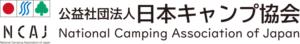 日本キャンプ協会