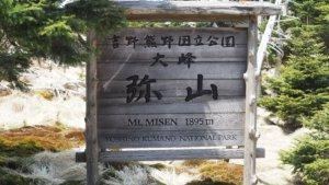 八経ヶ岳10