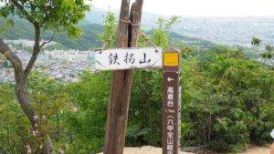 須磨ハイキング07