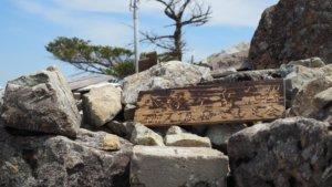 八経ヶ岳15