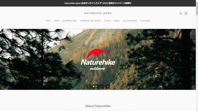 Naturehike公式サイト