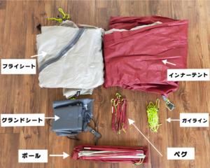 テント付属品