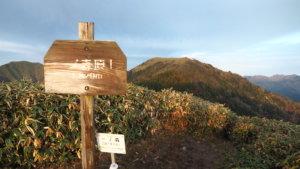 一の森山頂