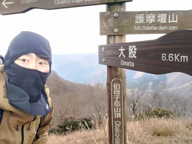 伯母子岳山頂
