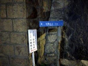 生駒山への看板