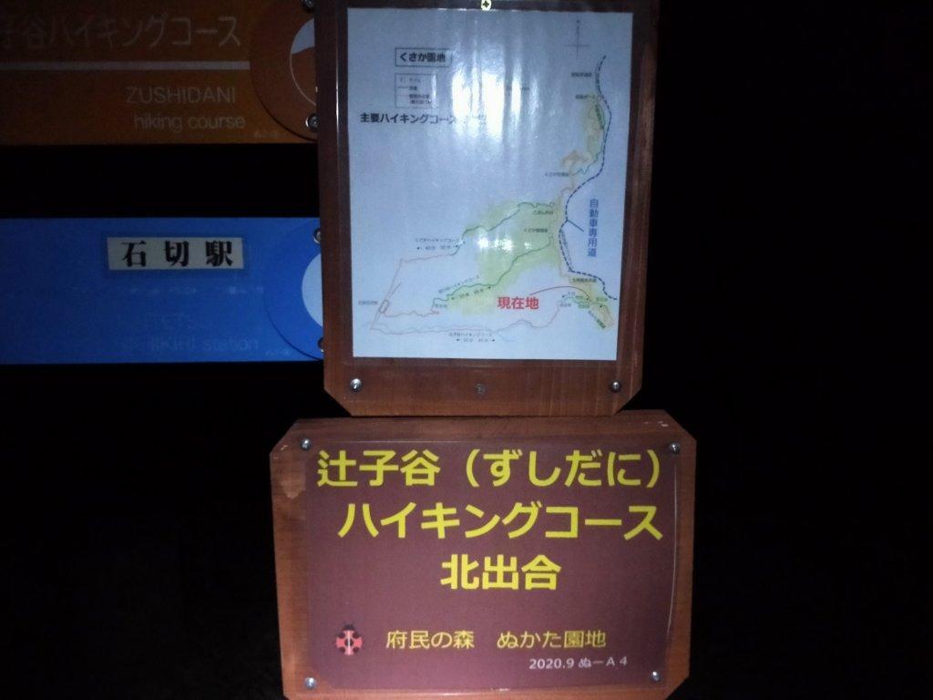 辻子谷コース「北出合」