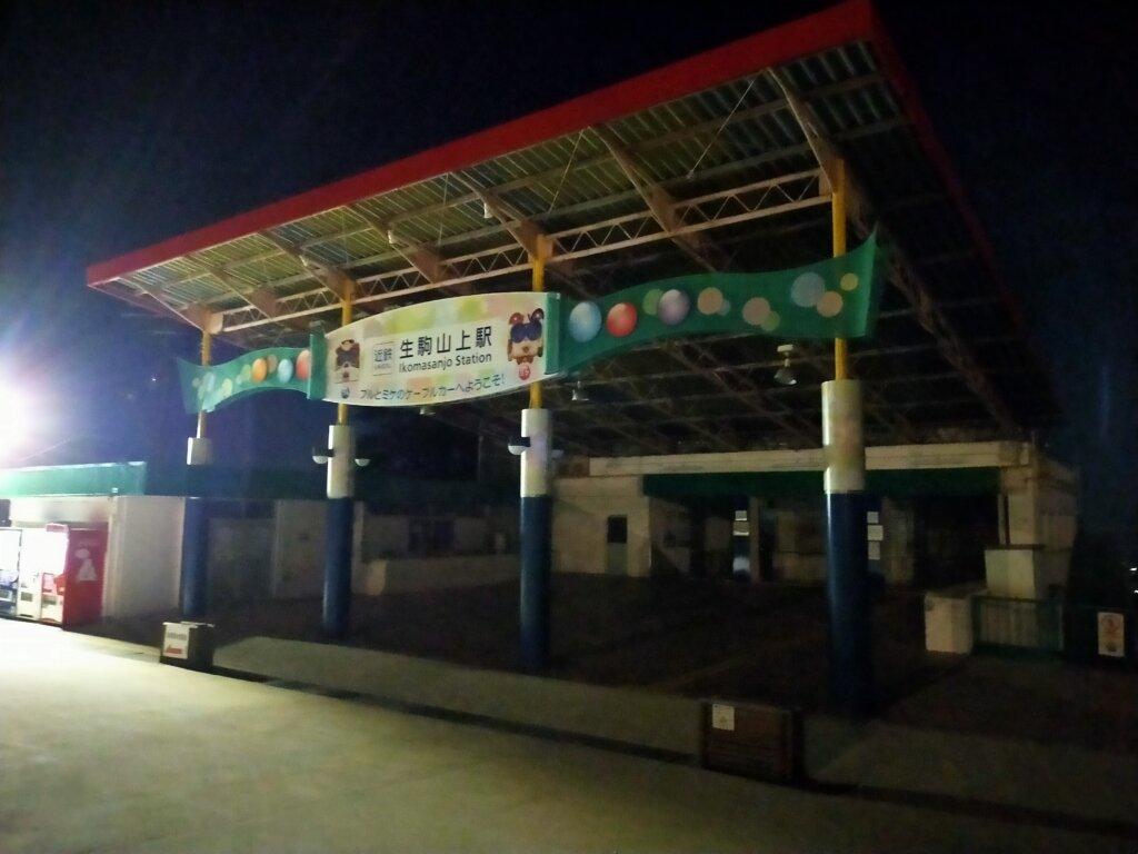 生駒山上駅