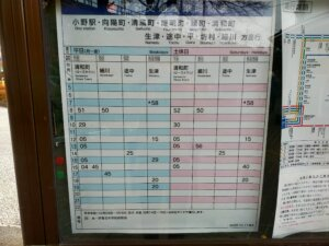 江若交通時刻表