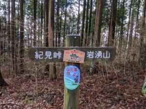 岩湧山11