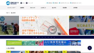 石井スポーツ 登山学校