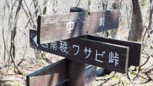 武奈ヶ岳13-min