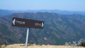 武奈ヶ岳16-min