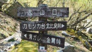 武奈ヶ岳29-min