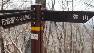 八経ヶ岳04