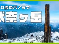 武奈ヶ岳サムネイル